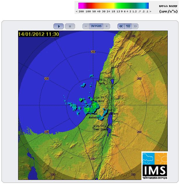 """צילוםן מסך ממכ""""ם גשם של השירות המטראולוגי"""